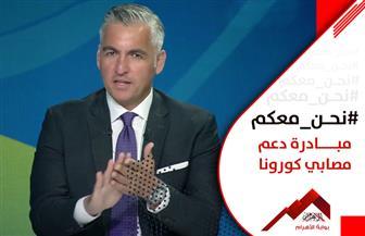 سيف زاهر يدعم مبادرة «بوابة الأهرام»: لا للتنمر بمصابي كورونا   فيديو