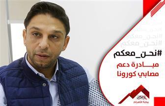 محمد فاروق: أساند مبادرة «نحن معكم» حتى ينتهي فيروس كورونا المستجد   فيديو