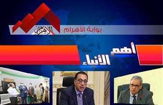 موجز لأهم الأنباء من «بوابة الأهرام» اليوم الإثنين 13 إبريل 2020| فيديو