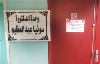إطلاق اسم الطبيبة الشهيدة سونيا عبد العظيم على جناح (ج) بمستشفى قصر العيني الفرنساوي