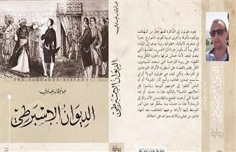 """حيثيات فوز """"الديوان الإسبرطي"""" بالبوكر العربية: تسحر القارئ باسترجاع التاريخ"""
