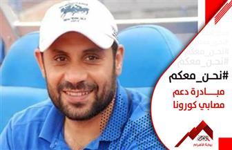ياسر رضوان: «شكرا لبوابة الأهرام وجائحة كورونا ستمر بإذن الله» | فيديو