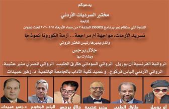 """""""أزمة كورونا"""" في ندوة أون لاين لمختبر السرديات الأردني"""