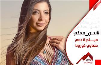 """دعاء صلاح تدعم مبادرة """"بوابة الأهرام"""" ضد التنمر من مصابي فيروس كورونا"""