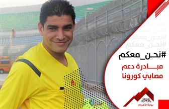 إبراهيم نور الدين يدعم مبادرة «بوابة الأهرام» لمساندة مصابي «كورونا» |فيديو