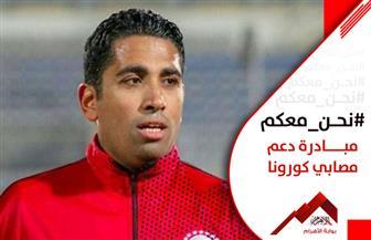 محمد الصباحي يشيد بمبادرة «بوابة الأهرام» لمساندة مصابي «كورونا»
