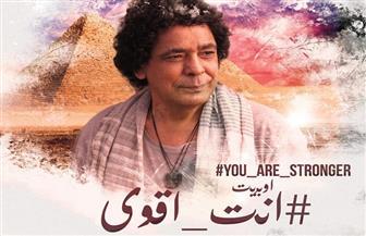 صناع «أنت أقوى»: «الأوبريت رسالة مصر للإنسانية»