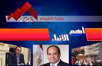"""موجز لأهم الأنباء من """"بوابة الأهرام"""" اليوم الأربعاء 15 أبريل 2020   فيديو"""