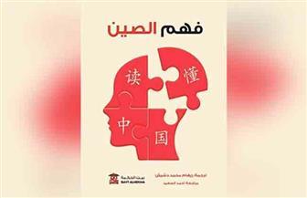 """""""فهم الصين"""" كتاب جديد عن مؤسسة بيت الحكمة"""