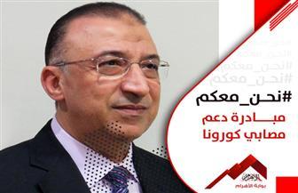 محافظ الإسكندرية يدعم مبادرة بوابة الأهرام: لا للتنمر بمرضى كورونا |فيديو