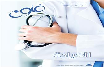 """""""العيادة"""" إصدار تذكاري تكريما لجيش مصر الأبيض من """"مجلة فنون"""" بهيئة الكتاب   صور"""