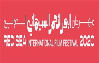 مؤسسة مهرجان البحر الأحمر السينمائي تكشف عن مشروعات ١٢ مخرجا تعرض في العام الجاري