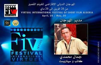انطلاق المهرجان الدولي الافتراضي للفيلم القصير- الجزائر الإثنين المقبل