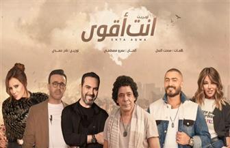 """اليوم .. انطلاق أوبريت """"أنت أقوى"""" بمشاركة محمد منير وتامر حسني"""