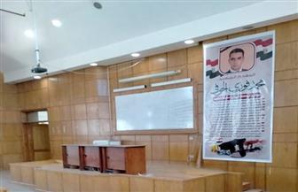 جامعة دمنهور تطلق اسم الشهيد محمد فوزي الحوفي على أحد مدرجات كلية التربية| صور