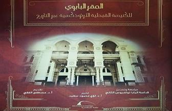 مكتبة الإسكندرية تصدر موسوعة عن تاريخ المقر البابوي للكنيسة القبطية | صور