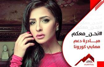 ياسمين كساب تعلن تضامنها مع مبادرة بوابة الأهرام في دعم مرضى كورونا | فيديو