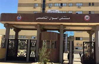خروج 4 حالات من مستشفى العزل بأسوان بعد شفائهم من «كورونا»