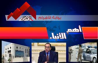 """موجز لأهم الأنباء من """"بوابة الأهرام"""" اليوم الخميس 2 أبريل 2020"""