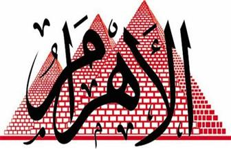 اقرأ في عدد «الأهرام» اليوم الإثنين