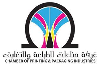 غرفة الطباعة: اتصالات لإحلال المنتج المصري بديلا للتركي في السوق السعودية