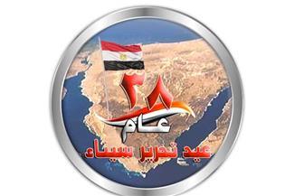 ٣٨ عاما على تحرير سيناء .. مصر تختار طريق التنمية