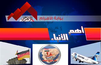 """موجز لأهم الأنباء من """"بوابة الأهرام"""" اليوم الإثنين 20 أبريل 2020   فيديو"""