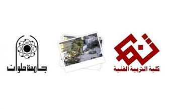 """""""إلزم بيتك.. ارسم نفسك وارسم بيتك"""" شعار طلاب التربية الفنية بجامعة حلوان"""
