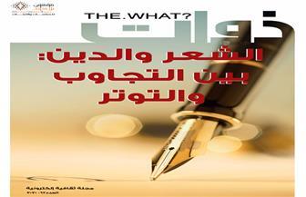 """اشتباكات فكرية وقضايا ثقافية ونقدية في مجلة """"ذوات"""".. بمشاركة مصرية"""