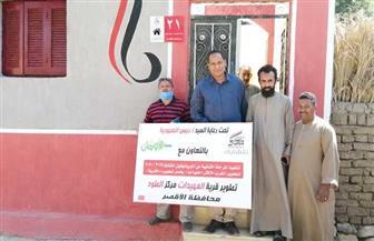 تسليم 30 منزلا بعد التطوير بمدينة الطود في الأقصر | صور