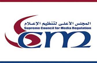الأهلي يشكو قناة الزمالك للمجلس الأعلى لتنظيم الإعلام