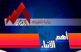 """موجز لأهم الأنباء من """" بوابة الأهرام"""" اليوم الثلاثاء 21 إبريل 2020  فيديو"""