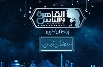 القاهرة والناس تبدأ خريطة برامجها الرمضانية غدا