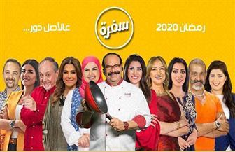 تعرف على الخريطة البرامجية لقناة سفرة في رمضان 2020
