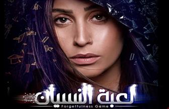 دينا الشربيني في ورطة بعد مواجهة باسل الزارو وأحمد داوود في «لعبة النسيان»