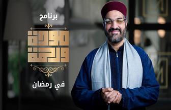 """قنوات ومواعيد عرض برنامج """"موّدة ورحمة"""" للدكتور عمرو الورداني"""
