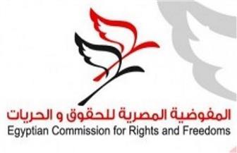 """السوشيال ميديا لـ""""المفوضية المصرية للحقوق والحريات"""": من فوضكم لتطالبوا بإخراج الإرهابيين من السجون"""