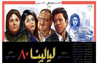 """علقة ساخنة من صابرين لابنتها.. وسقوط خالد الصاوي في """"ليالينا٨٠"""""""