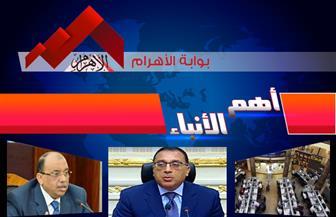 موجز لأهم الأنباء من «بوابة الأهرام» اليوم الأحد 26 مارس 2020 | فيديو