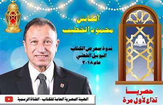 """محمود الخطيب مع جمهور المعرض على يوتيوب """"هيئة الكتاب"""".. الليلة"""