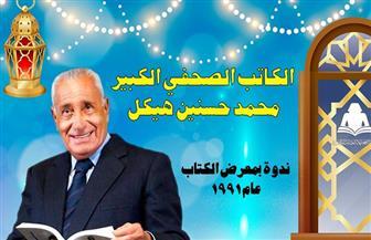 محمد حسنين هيكل في معرض الكتاب عام 1991: اللغة العربية لم تعد تتسع للحوار | فيديو