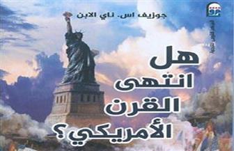 هل انتهى القرن الأمريكي؟.. كتاب جديد يتنبأ بنهاية الهيمنة الأمريكية على العالم