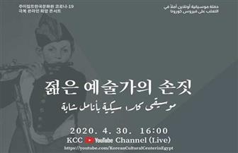المركز الثقافي الكوري يبث حفلات موسيقية افتراضية