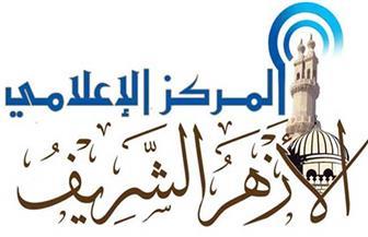 المركز الإعلامي للأزهر يدعو الأعلى للإعلام لاتخاذ موقف حاسم ضد إحدى الفضائيات
