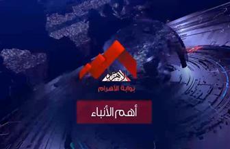 موجز لأهم الأنباء من «بوابة الأهرام» اليوم الأحد 24 مايو 2020  فيديو