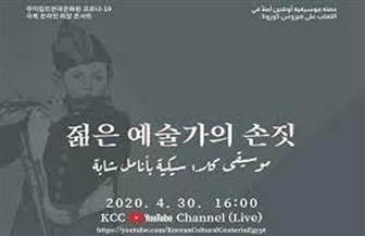 """""""المركز الثقافي الكوري"""" يبث حفلات موسيقية افتراضية لبث الأمل والتفاؤل في مواجهة كورونا"""
