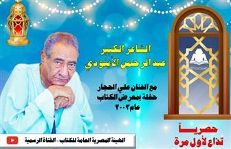 """عبد الرحمن الأبنودي وعلى الحجار على قناة """"هيئة الكتاب"""".. الليلة"""