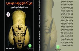 «من إخناتون إلى موسى».. حكاية الأديان بمصر القديمة في كتاب جديد