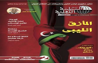 المأزق الليبي وإعادة الاعتبار للأمن الإنساني.. ملف العدد الجديد من مجلة السياسة الدولية