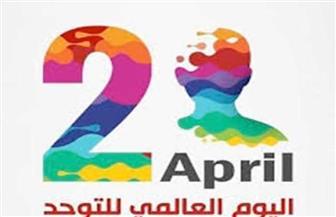 """""""تعليم القاهرة"""" تحتفل باليوم العالمي للتوحد """"أون لاين"""""""